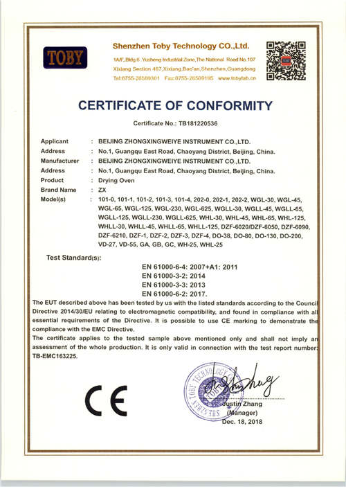 CE-of-Drying-Oven(EMC)