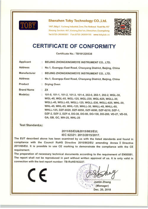 CE-of-Drying-oven(RoHS)